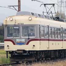 """富山地鉄,特急""""アルペン""""号に14720形"""
