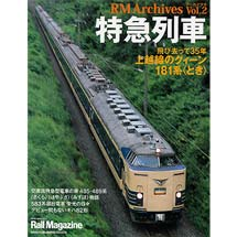 RM ARCHIVES Vol.2特急列車