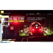 ニコンイメージングジャパン,スペシャルコンテンツ「RAIL-SIDE STORY」―2nd STORY ローカルトレイン―を公開