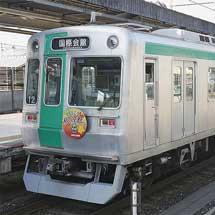 京都市営地下鉄で「秋の京都」ヘッドマーク