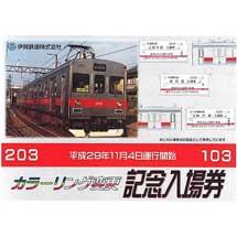 伊賀鉄道200系「カラーリング変更記念入場券」「カラーリング変更記念キーホルダー」発売