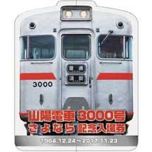 「山陽電車3000号さよなら記念入場券&記念グッズ」発売