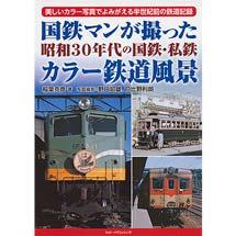 国鉄マンが撮った昭和30年代の国鉄・私鉄 カラー鉄道風景