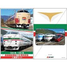 富士急行「183系・189系直通運転開始15周年記念入場券セット」発売