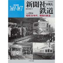 新聞社が見た鉄道 Vol.004昭和30年代、関西の鉄道