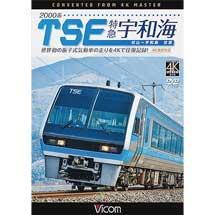 ビコム,「2000系TSE 特急宇和海 往復 4K撮影作品」を11月21日に発売