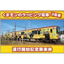 熊本電鉄「くまモンのラッピング電車3号車 運行開始記念乗車券」発売