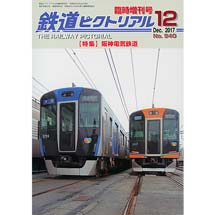 鉄道ピクトリアル 2017・12月臨時増刊号