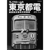 モノクロームの東京都電銀座線が消えて半世紀