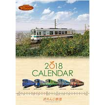 「肥薩おれんじ鉄道オリジナルカレンダー2018年版」発売