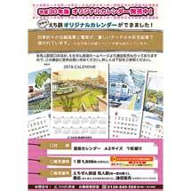 えちぜん鉄道「平成30年版 オリジナルカレンダー」発売