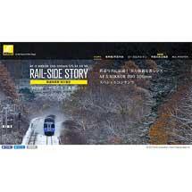 ニコンイメージングジャパン,スペシャルコンテンツ「RAIL-SIDE STORY」―3rd STORY 列車のある風景―を公開