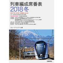 列車編成席番表 2018冬