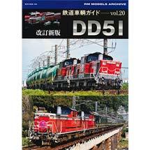 鉄道車輌ガイド vol.20 改訂新版DD51