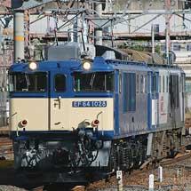 EF64 1028,8865列車で運用開始