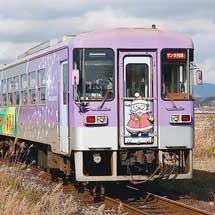 北条鉄道で『サンタ列車』運転