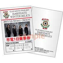 函館市企業局「GLAY ARENA TOUR2017 記念乗車券」発売