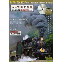みんなの鉄道DVDBOOKシリーズSLやまぐち号
