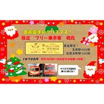 岳南電車「クリスマス限定1日フリー乗車券」発売