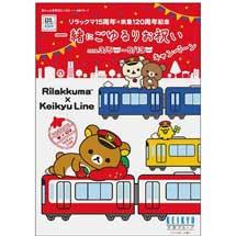 3月5日〜5月13日『リラックマ15周年×京急120周年記念「リラックマ&京急 一緒にごゆるりお祝いキャンペーン」』実施
