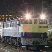 EF65 2065が国鉄色復刻後初めて四国へ
