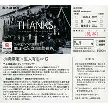 小湊鐵道,「2017年度グッドデザイン賞」受賞記念里山トロッコ乗車整理券を発売
