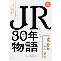 JR30年物語分割民営化からの軌跡
