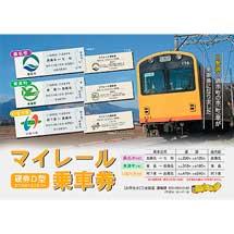 三岐鉄道「北勢線 マイレール乗車券」発売