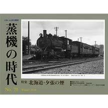 季刊 蒸機の時代2018年冬号 No.70