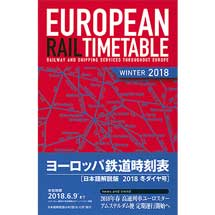 ヨーロッパ鉄道時刻表日本語解説版 2018年冬ダイヤ号