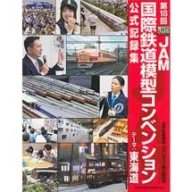 第18回 JAM国際鉄道模型コンベンション公式記録集
