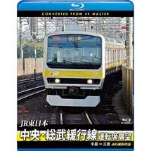アネック,「中央・総武緩行線運転席展望」を12月21日に発売
