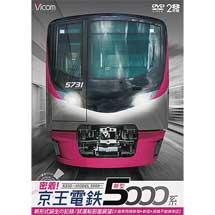 ビコム,「密着!京王電鉄 新型5000系」を12月21日に発売