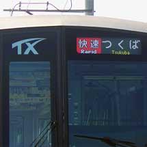 TX,リニューアル車両を12月末から運転開始
