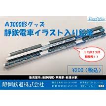 静岡鉄道,A3000形新グッズ「イラスト入り鉛筆」「オリジナルぷくぷくシール」発売