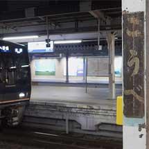 神戸駅ホームで昭和の駅名標が出現