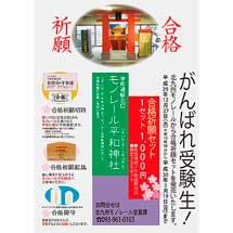 北九州モノレール「がんばれ受験生!合格祈願セット」発売