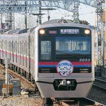 京成3000形3033編成による「京成パンダ号」運転