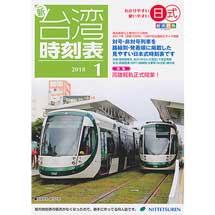 新台湾鉄道時刻表2018 1