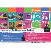 12月28日〜5月6日きなっせ熊本 第2弾「東京×熊本スタンプラリー」開催