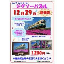 福井鉄道オリジナル「ジグソーパズル」発売