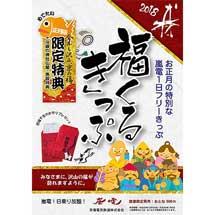 京福電気鉄道「福くるきっぷ」発売