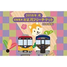 「京阪電車 お正月 フリーチケット 京阪線版」「京阪電車 お正月 フリーチケット 大津線版」発売