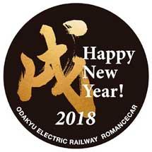 小田急,12月31日から1月1日にかけて終夜運転を実施