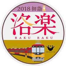 京阪,大晦日の終夜運転など年末年始の運転計画を発表