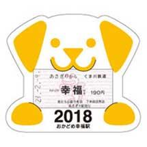 くま川鉄道,干支幸福きっぷ「戌いぬ」発売