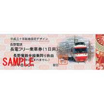 長野電鉄,新春限定デザインの「長電フリー乗車券(1日用)」を発売