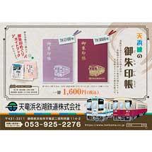 天竜浜名湖鉄道「オリジナル御朱印帳 TH3000形デザイン」発売