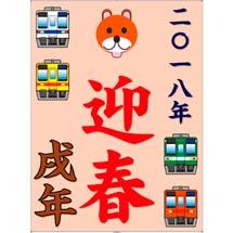 東武,大晦日の終夜運転など年末年始の運転計画を発表