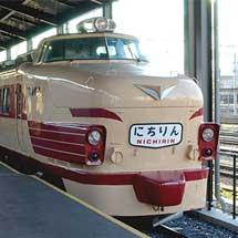 九州鉄道記念館,クハ481-603とクハネ581-8の塗装修復工事を実施